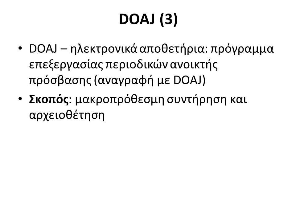 DOAJ (3) DOAJ – ηλεκτρονικά αποθετήρια: πρόγραμμα επεξεργασίας περιοδικών ανοικτής πρόσβασης (αναγραφή με DOAJ) Σκοπός: μακροπρόθεσμη συντήρηση και αρχειοθέτηση