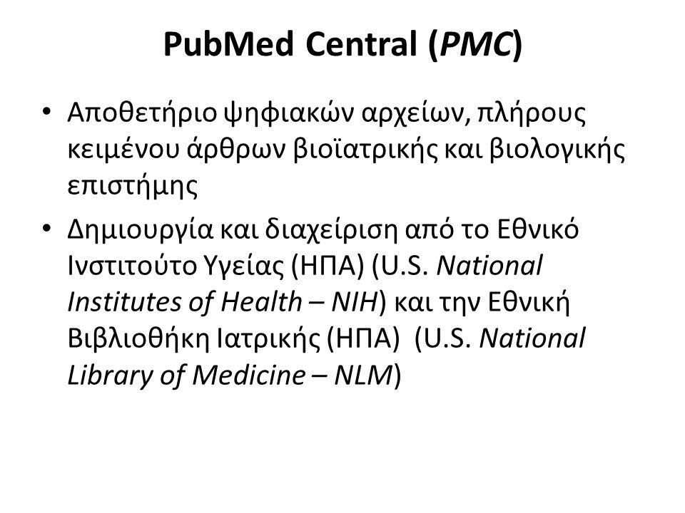 PubMed Central (PMC) Αποθετήριο ψηφιακών αρχείων, πλήρους κειμένου άρθρων βιοϊατρικής και βιολογικής επιστήμης Δημιουργία και διαχείριση από το Εθνικό Ινστιτούτο Υγείας (ΗΠΑ) (U.S.
