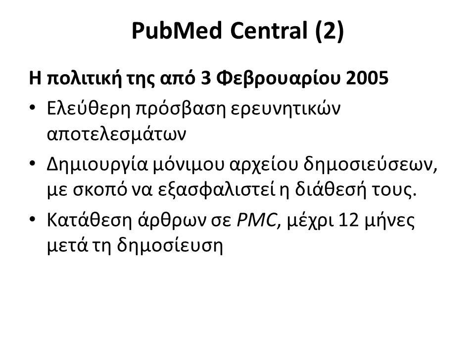 PubMed Central (2) Η πολιτική της από 3 Φεβρουαρίου 2005 Ελεύθερη πρόσβαση ερευνητικών αποτελεσμάτων Δημιουργία μόνιμου αρχείου δημοσιεύσεων, με σκοπό να εξασφαλιστεί η διάθεσή τους.