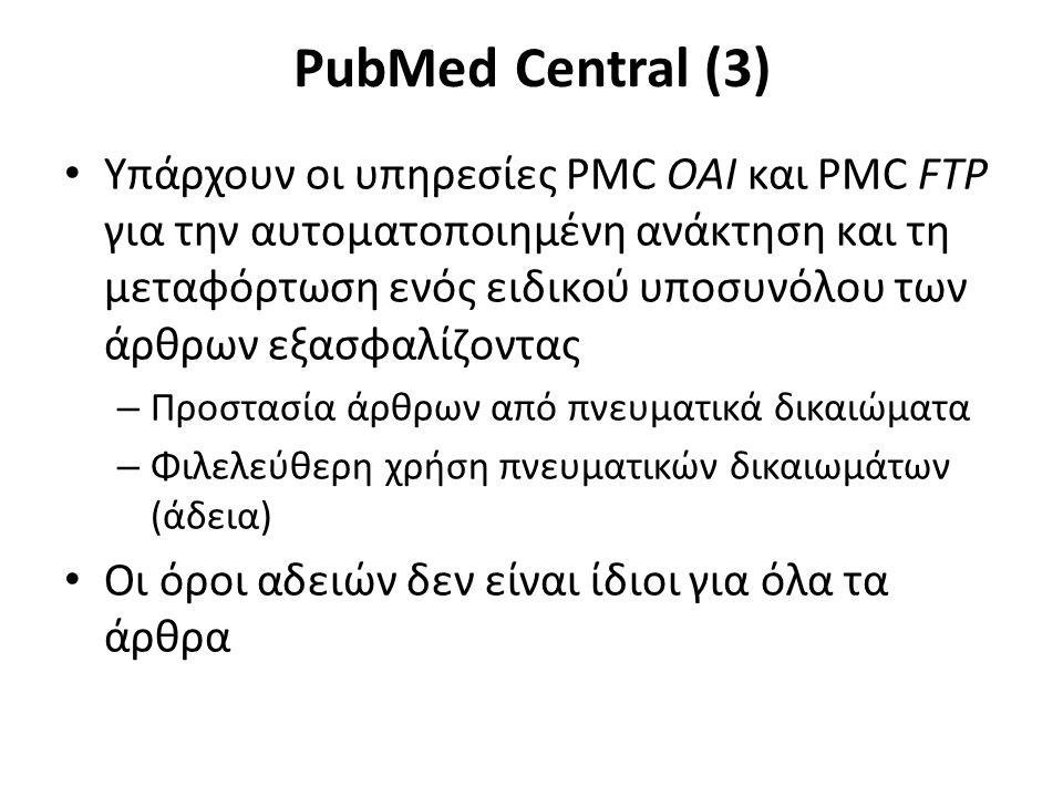 PubMed Central (3) Υπάρχουν οι υπηρεσίες PMC OAI και PMC FTP για την αυτοματοποιημένη ανάκτηση και τη μεταφόρτωση ενός ειδικού υποσυνόλου των άρθρων εξασφαλίζοντας – Προστασία άρθρων από πνευματικά δικαιώματα – Φιλελεύθερη χρήση πνευματικών δικαιωμάτων (άδεια) Οι όροι αδειών δεν είναι ίδιοι για όλα τα άρθρα