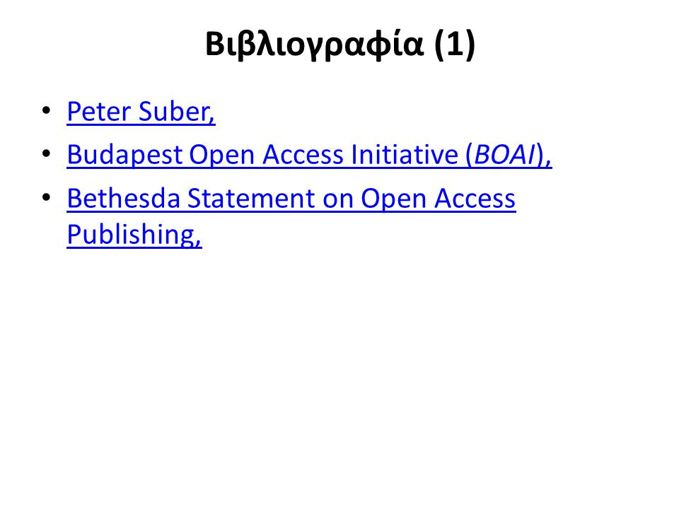 Βιβλιογραφία (1) Peter Suber, Budapest Open Access Initiative (BOAI), Budapest Open Access Initiative (BOAI), Bethesda Statement on Open Access Publis