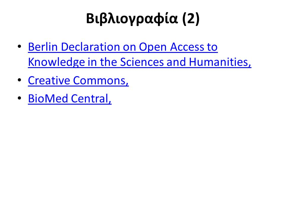 Βιβλιογραφία (2) Berlin Declaration on Open Access to Knowledge in the Sciences and Humanities, Berlin Declaration on Open Access to Knowledge in the
