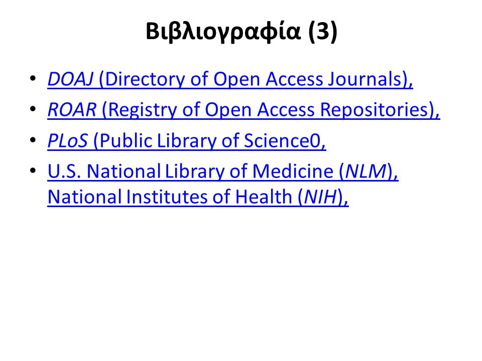 Βιβλιογραφία (3) DOAJ (Directory of Open Access Journals), DOAJ (Directory of Open Access Journals), ROAR (Registry of Open Access Repositories), ROAR