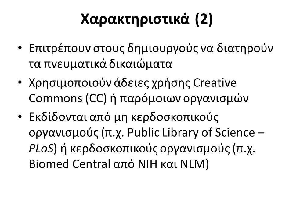 Χαρακτηριστικά (2) Επιτρέπουν στους δημιουργούς να διατηρούν τα πνευματικά δικαιώματα Χρησιμοποιούν άδειες χρήσης Creative Commons (CC) ή παρόμοιων οργανισμών Εκδίδονται από μη κερδοσκοπικούς οργανισμούς (π.χ.
