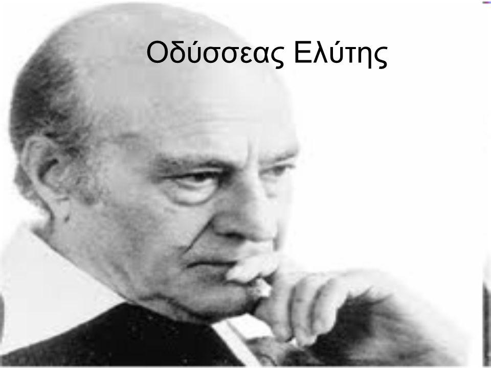 Βιογραφικό Ο Οδυσσέας Ελύτης, φιλολογικό ψευδώνυμο του Οδυσσέα Αλεπουδέλη του Παναγιώτη,γεννήθηκε στις 2 Νοεμβρίου του 1911 στο Ηράκλειο της Κρήτης.