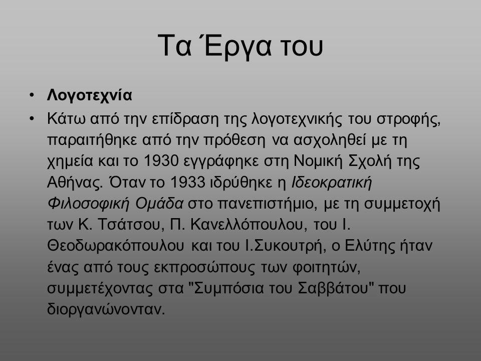 Αλβανικό μέτωπο Με την έναρξη του πολέμου ο Ελύτης κατατάχθηκε ως ανθυπολοχαγός στη Διοίκηση του Στρατηγείου Α Σώματος Στρατού.