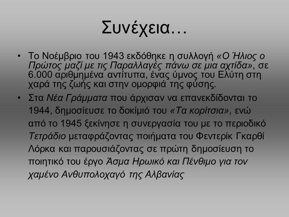 Ευρώπη Το 1948 ταξίδεψε στην Ελβετία, για να εγκατασταθεί στη συνέχεια στο Παρίσι, όπου παρακολούθησε μαθήματα φιλοσοφίας στη Σορβόνη.