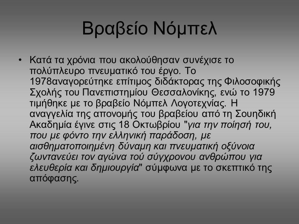 Το Έργο του Ο Οδυσσέας Ελύτης αποτέλεσε έναν από τους τελευταίους εκπροσώπους της λογοτεχνικής γενιάς του 30, ένα από τα χαρακτηριστικά της οποίας υπήρξε το ιδεολογικό δίλημμα ανάμεσα στην ελληνική παράδοση και τον ευρωπαϊκό μοντερνισμό.