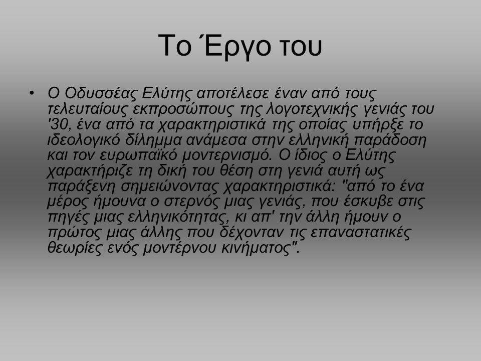 Συνέχεια… Το έργο του έχει επανειλημμένα συνδεθεί με το κίνημα του υπερρεαλισμού, αν και ο Ελύτης διαφοροποιήθηκε νωρίς από τον ορθόδοξο υπερρεαλισμό που ακολούθησαν σύγχρονοί του ποιητές όπως ο Ανδρέας Εμπειρίκος, ο Νίκος Εγγονόπουλος ή ο Νικόλαος Κάλας.