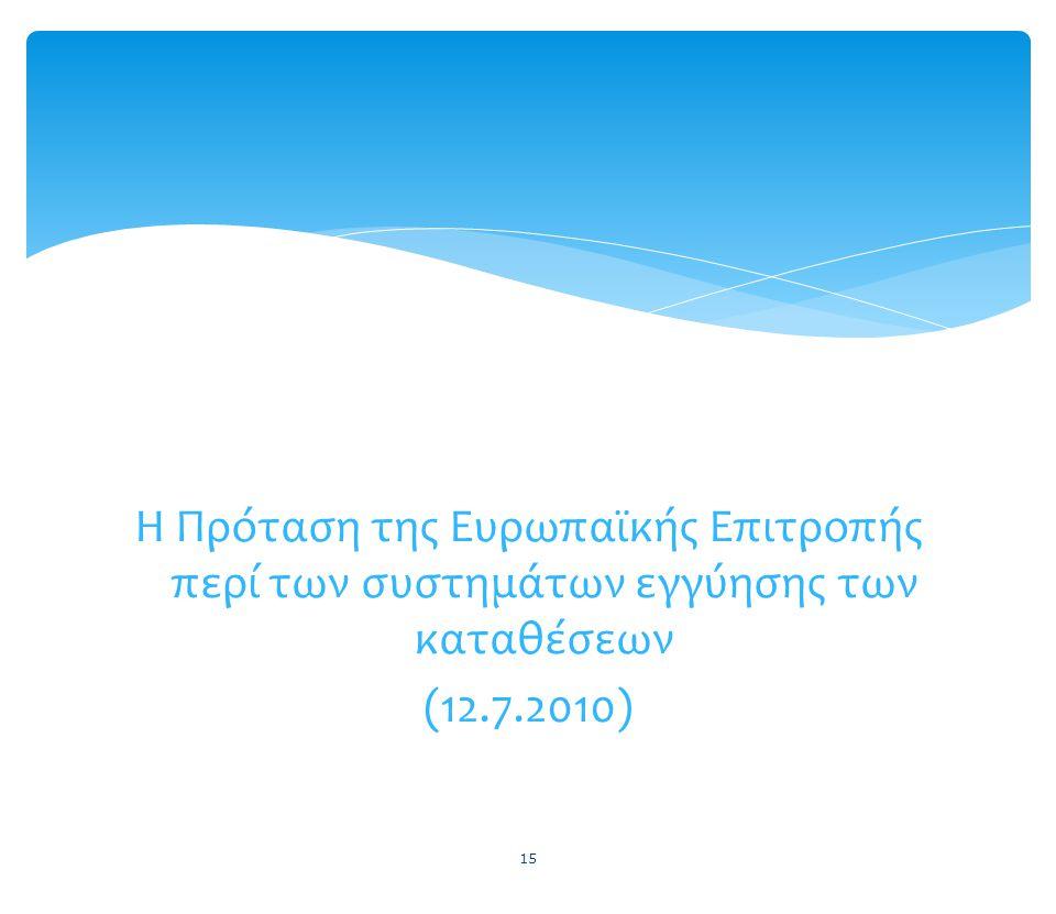 Η Πρόταση της Ευρωπαϊκής Επιτροπής περί των συστημάτων εγγύησης των καταθέσεων (12.7.2010) 15
