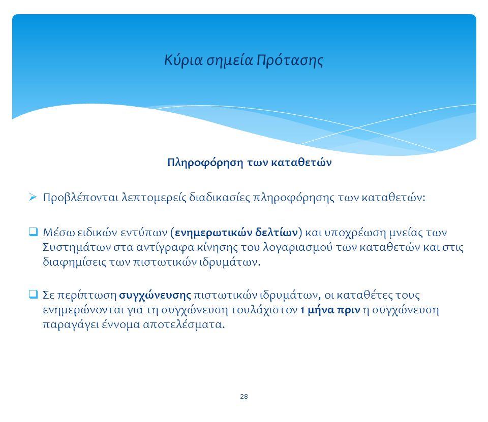 Πληροφόρηση των καταθετών  Προβλέπονται λεπτομερείς διαδικασίες πληροφόρησης των καταθετών:  Μέσω ειδικών εντύπων (ενημερωτικών δελτίων) και υποχρέωση μνείας των Συστημάτων στα αντίγραφα κίνησης του λογαριασμού των καταθετών και στις διαφημίσεις των πιστωτικών ιδρυμάτων.