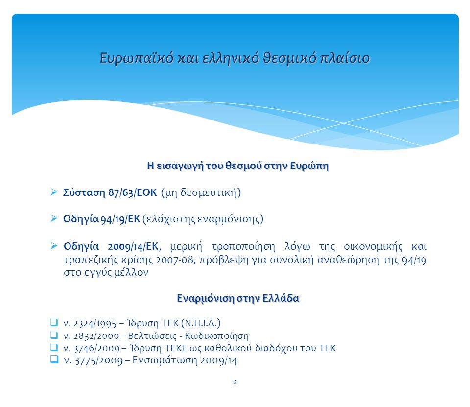Οι στόχοι της Οδηγίας 94/19/ΕΚ  Διασφάλιση της σταθερότητας της ενιαίας τραπεζικής αγοράς – πρόληψη τραπεζικών πανικών (bank runs) με την αδρανοποίηση του κινήτρου των καταθετών να προβούν σε βεβιασμένη απόσυρση των καταθέσεων τους  Προστασία καταθετών (ιδίως χαμηλού εισοδήματος και χαμηλής πληροφοριακής βάσης)  Αποφυγή της στρέβλωσης των συνθηκών του ανταγωνισμού (α) μεταξύ πιστωτικών ιδρυμάτων/υποκαταστημάτων που είναι εγκατεστημένα στο ίδιο κράτος μέλος αλλά συμμετέχουν σε διαφορετικά Συστήματα Εγγύησης (β) ως προς καταθέτες του ιδίου πιστωτικού ιδρύματος σε διαφορετικές χώρες 7 Οδηγία 94/19/ΕΚ