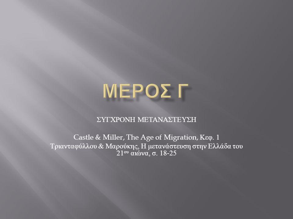 ΣΥΓΧΡΟΝΗ ΜΕΤΑΝΑΣΤΕΥΣΗ Castle & Miller, The Age of Migration, Κεφ. 1 Τριανταφύλλου & Μαρούκης, Η μετανάστευση στην Ελλάδα του 21 ου αιώνα, σ. 18-25