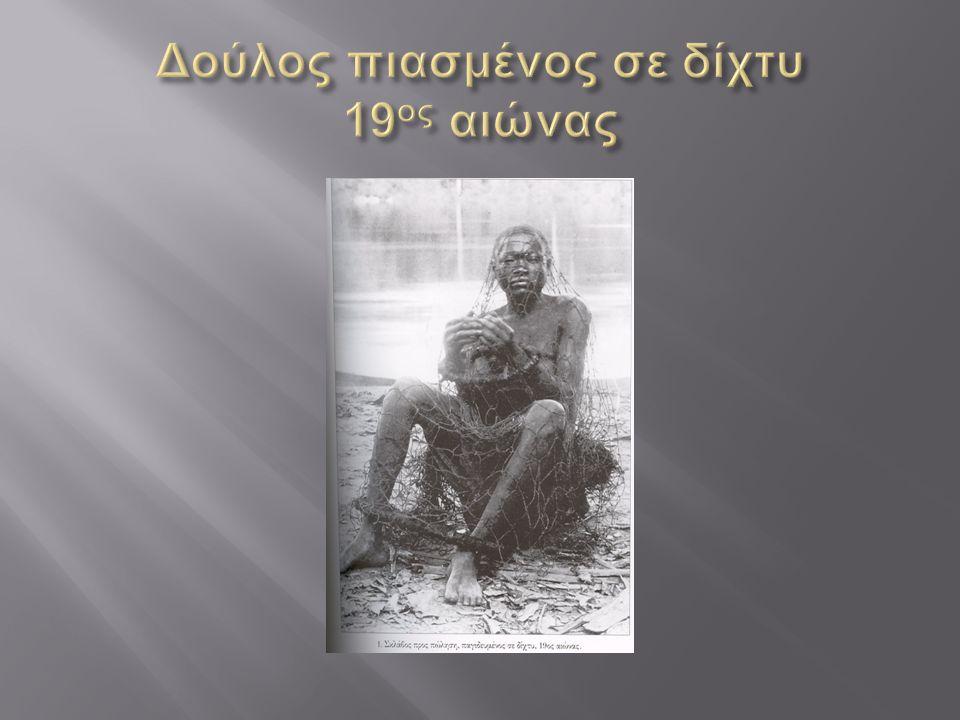  Εγκιβωτημένη εργασία (indentured labour)  1834-1941: 12-37 εκ.