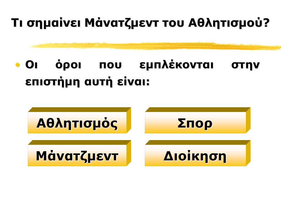 Βασικές Λειτουργίες Μάνατζμεντ ΠόροιΑνθρώπινοιΟικονομικοίΥλικοίΠόροιΑνθρώπινοιΟικονομικοίΥλικοί Επίτευξη στόχων Οι Λειτουργίες Του Μάνατζμεντ Προγραμματισμός–Οργάνωση–Στελέχωση–Διεύθυνση-ΈλεγχοςΠρογραμματισμός–Οργάνωση–Στελέχωση–Διεύθυνση-Έλεγχος