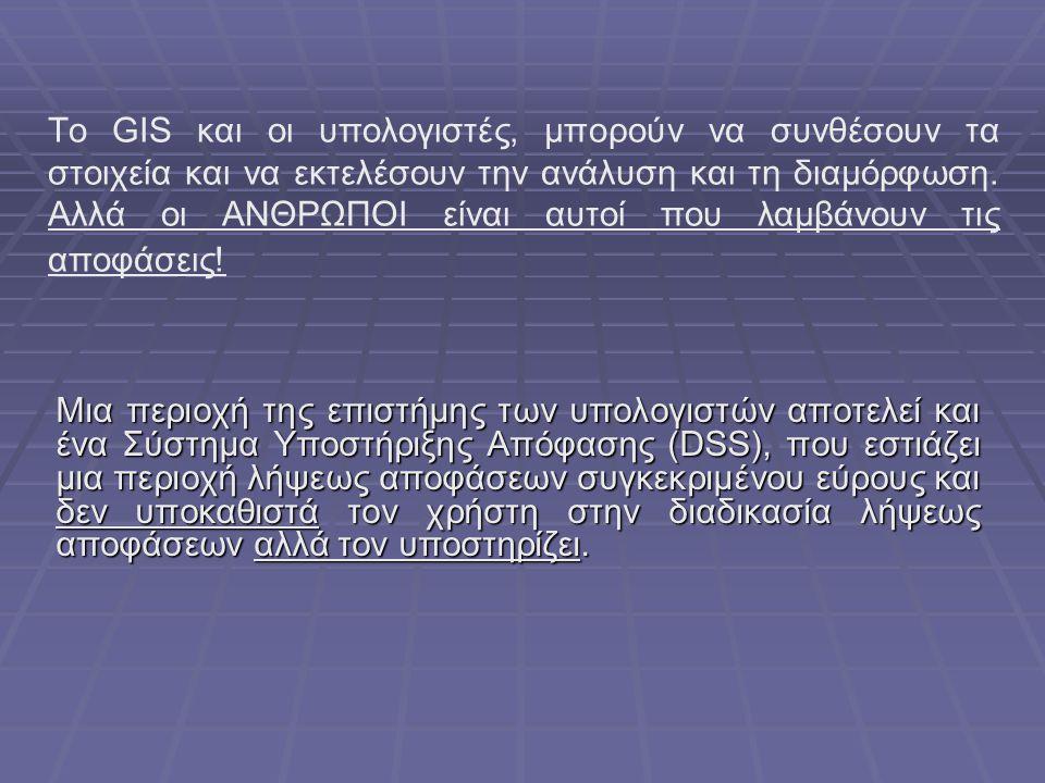 Ένα DSS: Είναι βασισμένο στην εργασία του Herbert A.