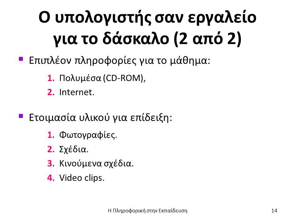 Ο υπολογιστής σαν εργαλείο για το δάσκαλο (2 από 2)  Επιπλέον πληροφορίες για το μάθημα: 1.
