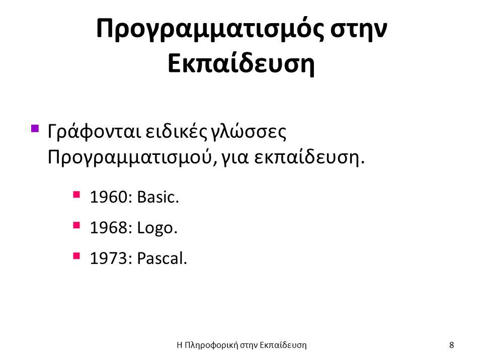 1975 - 1990: Η εποχή των Μικροϋπολογιστών  Κάποιοι άρχισαν να σκέφτονται, ότι μπορεί ο υπολογιστής να χρησιμοποιηθεί πολλαπλά στην εκπαίδευση.