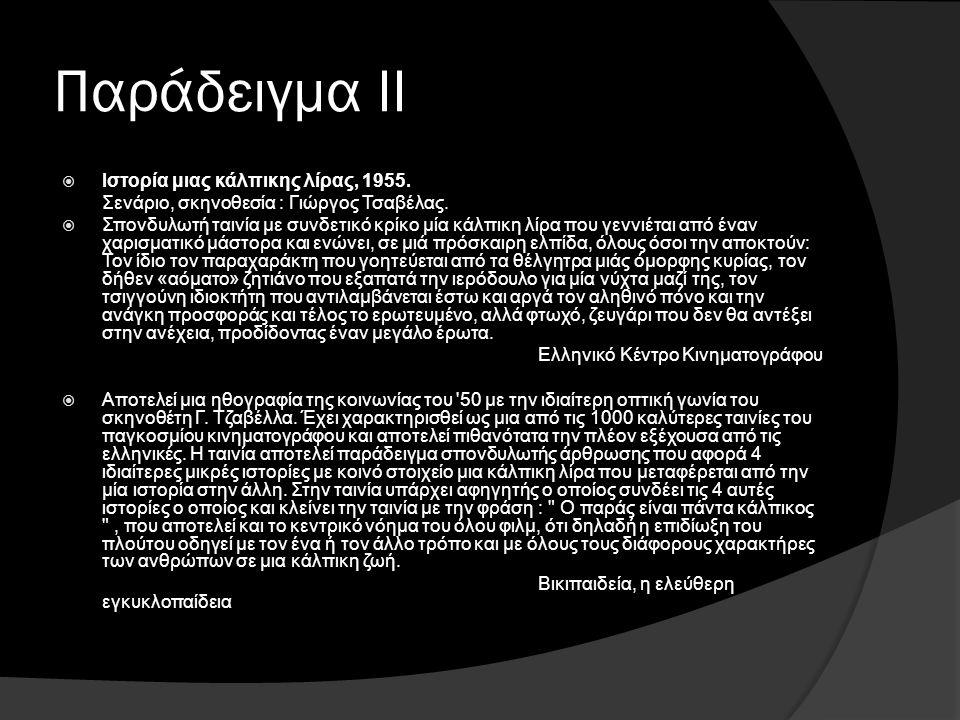 Παράδειγμα ΙΙ  Ιστορία μιας κάλπικης λίρας, 1955.