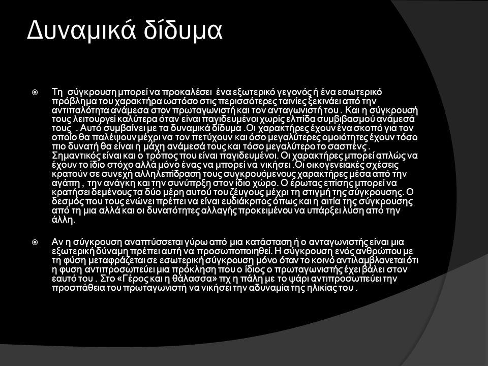 Διάσπαση ενότητας Ι  Οι αρχαίοι Έλληνες καθόρισαν τις παραμέτρους τις αρχαίας τραγωδίας σε τρεις ενότητες – ενότητα χρόνου, χώρου και δράσης.