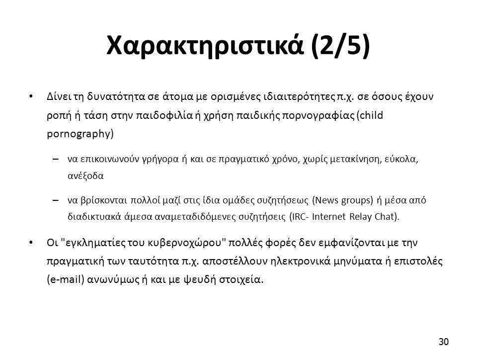 Χαρακτηριστικά (2/5) Δίνει τη δυνατότητα σε άτομα με ορισμένες ιδιαιτερότητες π.χ.