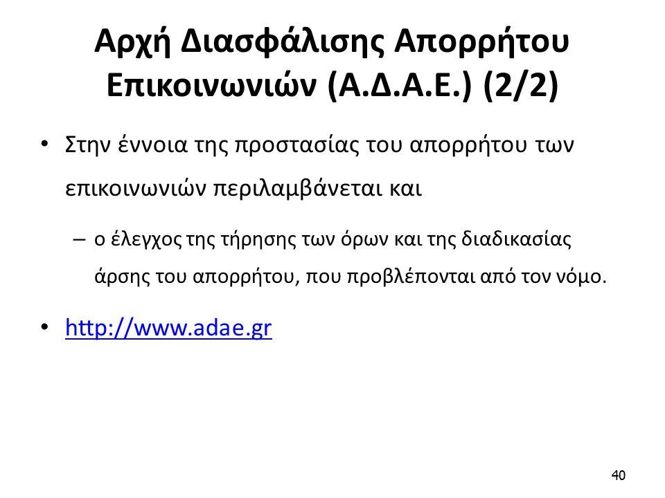 Αρχή Διασφάλισης Απορρήτου Επικοινωνιών (Α.Δ.Α.Ε.) (2/2) Στην έννοια της προστασίας του απορρήτου των επικοινωνιών περιλαμβάνεται και – ο έλεγχος της
