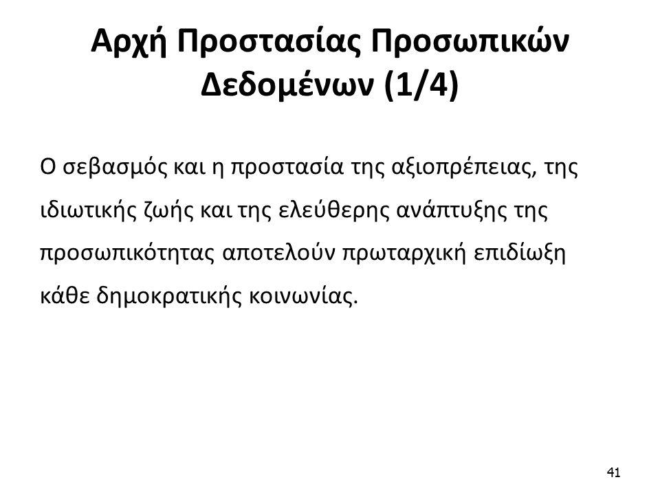Αρχή Προστασίας Προσωπικών Δεδομένων (1/4) O σεβασμός και η προστασία της αξιοπρέπειας, της ιδιωτικής ζωής και της ελεύθερης ανάπτυξης της προσωπικότη