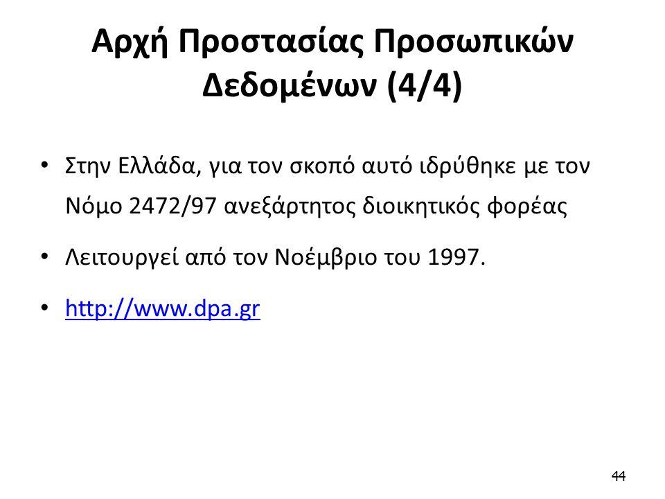Αρχή Προστασίας Προσωπικών Δεδομένων (4/4) Στην Ελλάδα, για τον σκοπό αυτό ιδρύθηκε με τον Νόμο 2472/97 ανεξάρτητος διοικητικός φορέας Λειτουργεί από τον Νοέμβριο του 1997.