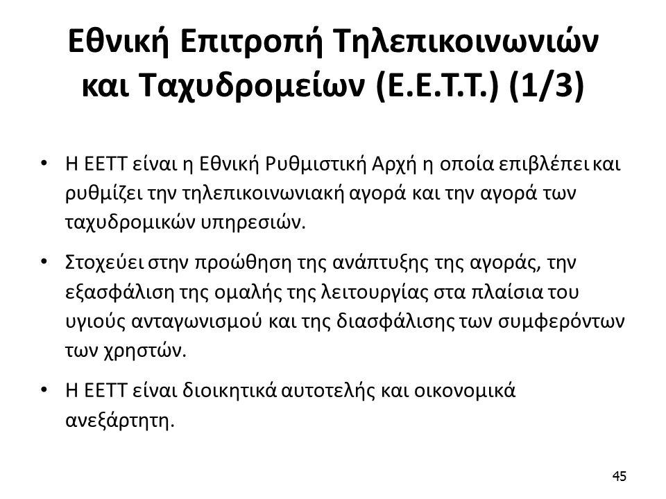 Εθνική Επιτροπή Τηλεπικοινωνιών και Ταχυδρομείων (Ε.Ε.Τ.Τ.) (1/3) Η ΕΕΤΤ είναι η Εθνική Ρυθμιστική Αρχή η οποία επιβλέπει και ρυθμίζει την τηλεπικοινω