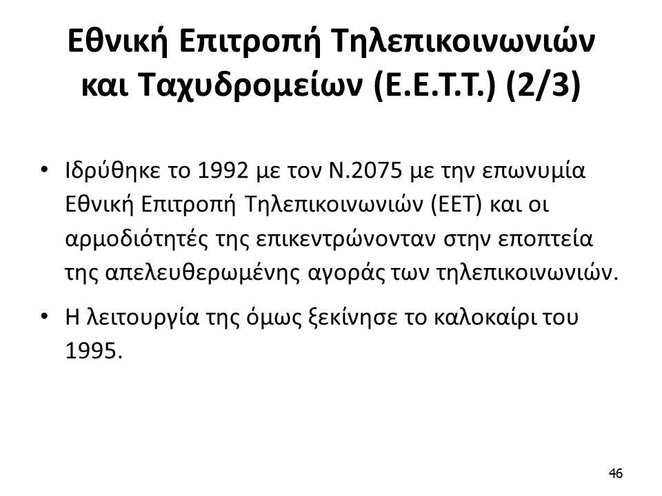 Εθνική Επιτροπή Τηλεπικοινωνιών και Ταχυδρομείων (Ε.Ε.Τ.Τ.) (2/3) Ιδρύθηκε το 1992 με τον Ν.2075 με την επωνυμία Εθνική Επιτροπή Τηλεπικοινωνιών (ΕΕΤ)