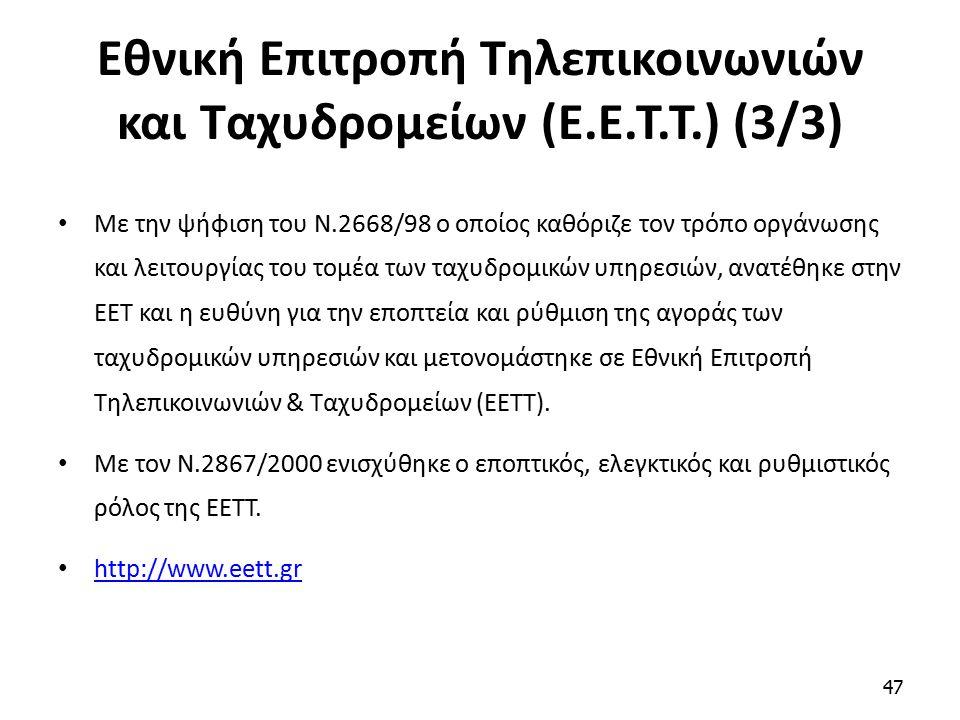 Εθνική Επιτροπή Τηλεπικοινωνιών και Ταχυδρομείων (Ε.Ε.Τ.Τ.) (3/3) Με την ψήφιση του Ν.2668/98 ο οποίος καθόριζε τον τρόπο οργάνωσης και λειτουργίας του τομέα των ταχυδρομικών υπηρεσιών, ανατέθηκε στην ΕΕΤ και η ευθύνη για την εποπτεία και ρύθμιση της αγοράς των ταχυδρομικών υπηρεσιών και μετονομάστηκε σε Εθνική Επιτροπή Τηλεπικοινωνιών & Ταχυδρομείων (ΕΕΤΤ).