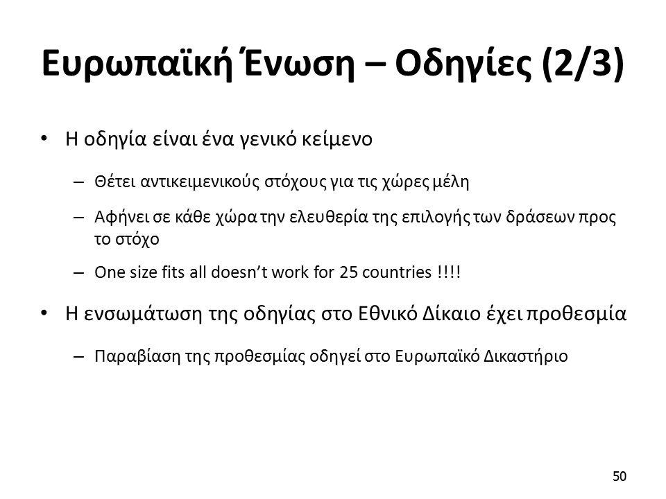 Ευρωπαϊκή Ένωση – Οδηγίες (2/3) Η οδηγία είναι ένα γενικό κείμενο – Θέτει αντικειμενικούς στόχους για τις χώρες μέλη – Αφήνει σε κάθε χώρα την ελευθερ
