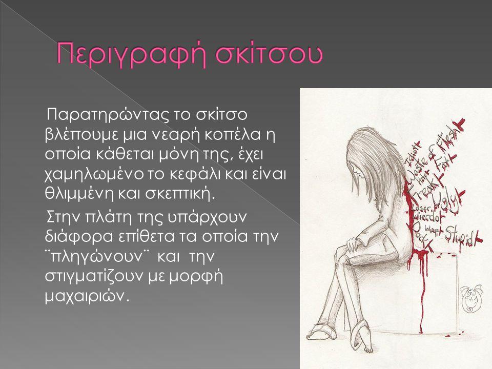 Παρατηρώντας το σκίτσο βλέπουμε μια νεαρή κοπέλα η οποία κάθεται μόνη της, έχει χαμηλωμένο το κεφάλι και είναι θλιμμένη και σκεπτική. Στην πλάτη της υ