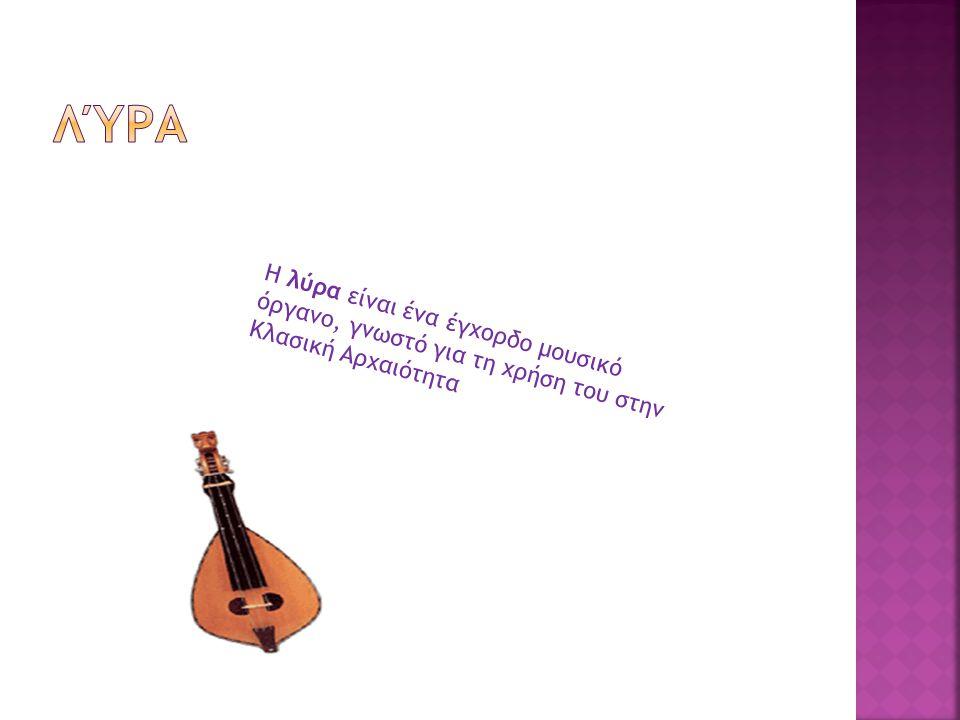 Το ξυλόφωνο είναι κρουστό μουσικό όργανο, το οποίο αποτελείται από σειρά ξύλινων ημικυλινδρικών πλακών ίδιου πλάτους και πάχους, αλλά διαφορετικού μήκυς κρουστό μουσικό όργανο