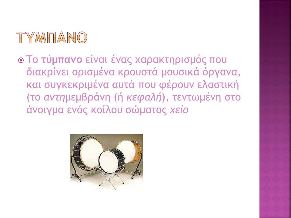 Η λύρα είναι ένα έγχορδο μουσικό όργανο, γνωστό για τη χρήση του στην Κλασική Αρχαιότητα