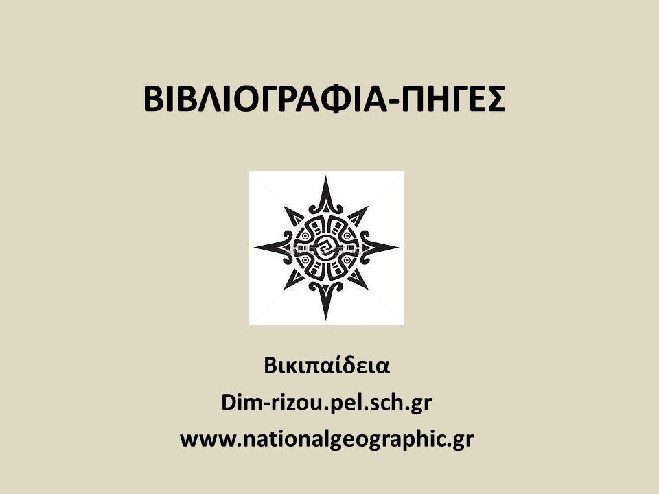 ΒΙΒΛΙΟΓΡΑΦΙΑ-ΠΗΓΕΣ Βικιπαίδεια Dim-rizou.pel.sch.gr www.nationalgeographic.gr