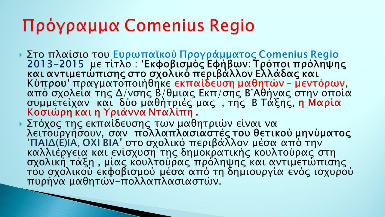  Στο πλαίσιο του Ευρωπαϊκού Προγράμματος Comenius Regio 2013-2015 με τίτλο : 'Εκφοβισμός Εφήβων: Τρόποι πρόληψης και αντιμετώπισης στο σχολικό περιβάλλον Ελλάδας και Κύπρου' πραγματοποιήθηκε εκπαίδευση μαθητών – μεντόρων, από σχολεία της Δ/νσης Β/θμιας Εκπ/σης Β'Αθήνας στην οποία συμμετείχαν και δύο μαθήτριές μας, της Β Τάξης, η Μαρία Κοσιώρη και η Υριάννα Νταλίπη.