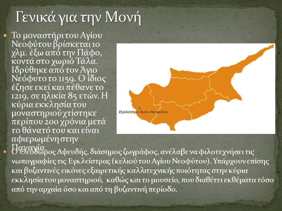 Ενδιαφέρουσα είναι, ακόμη, η σπηλιά που βρισκόταν το κελί του Αγίου Νεοφύτου (Εγκλείστρα).