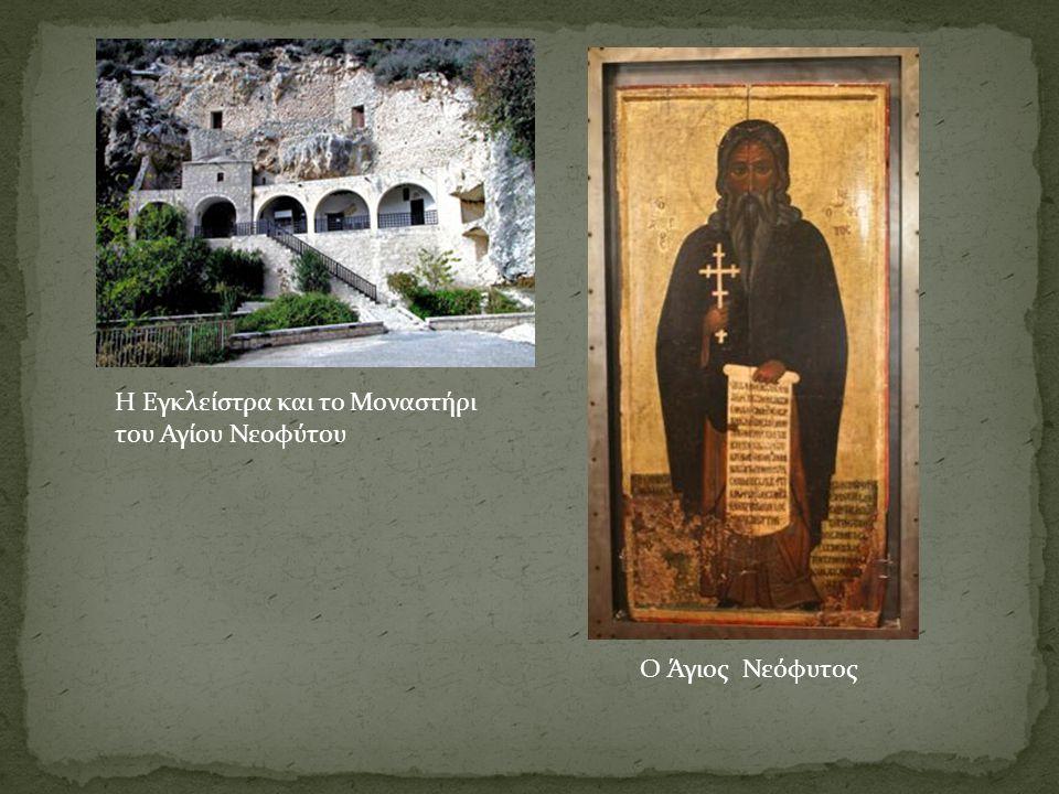 Ο ιδρυτής της Μονής, Άγιος Νεόφυτος, γεννήθηκε στα Λεύκαρα το 1134, από φτωχή και πολυμελή οικογένεια.