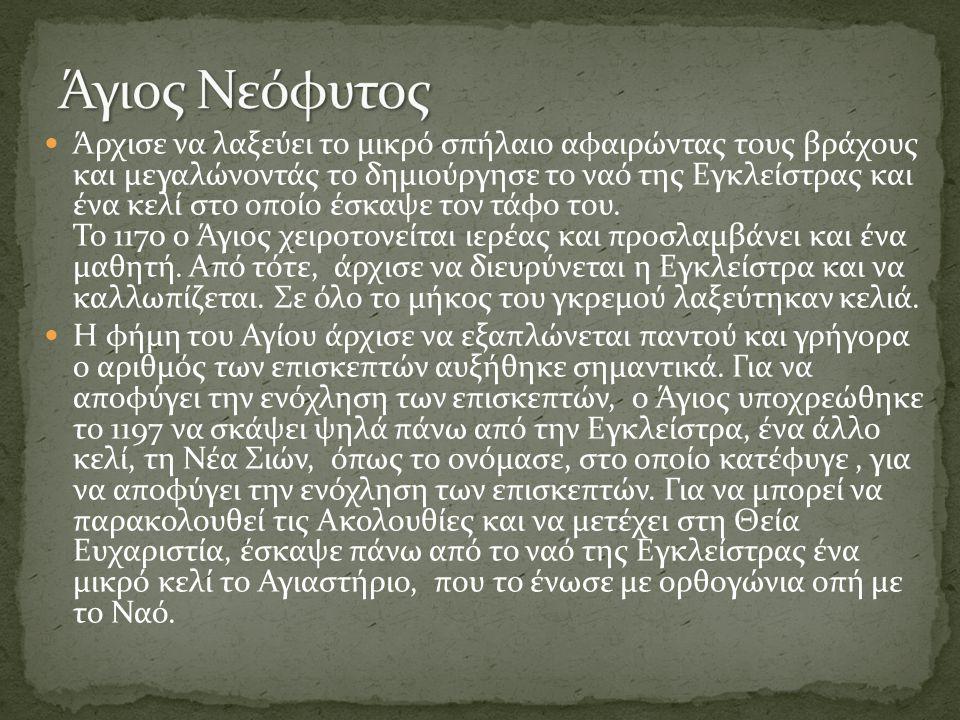 Δεν είναι γνωστό πότε πέθανε ο Άγιος Νεόφυτος.