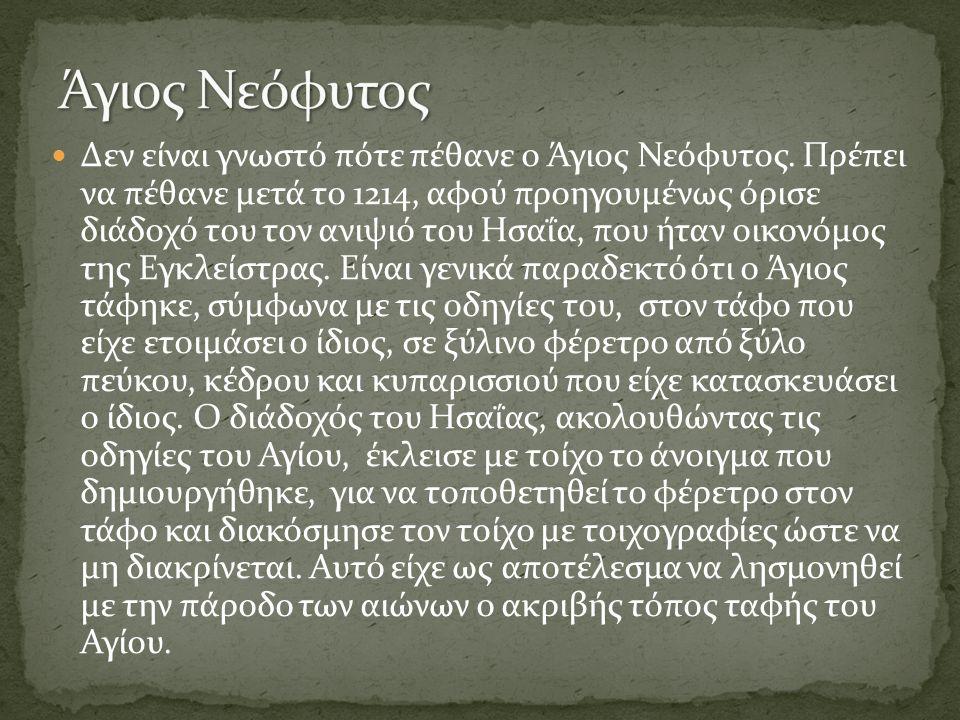 Ο Άγιος Νεόφυτος ήταν πολυγραφότατος.