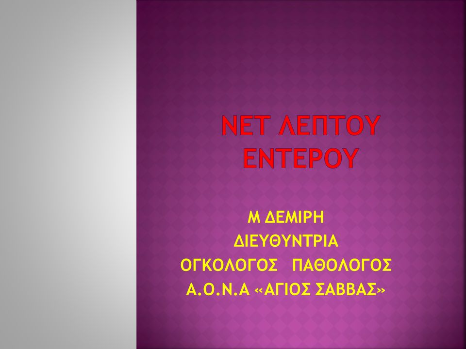 7/2012: Λόγω νέου PD έγινε νέο Octreoscan: (+) σε ήπαρ και LNs μεσεντερίου