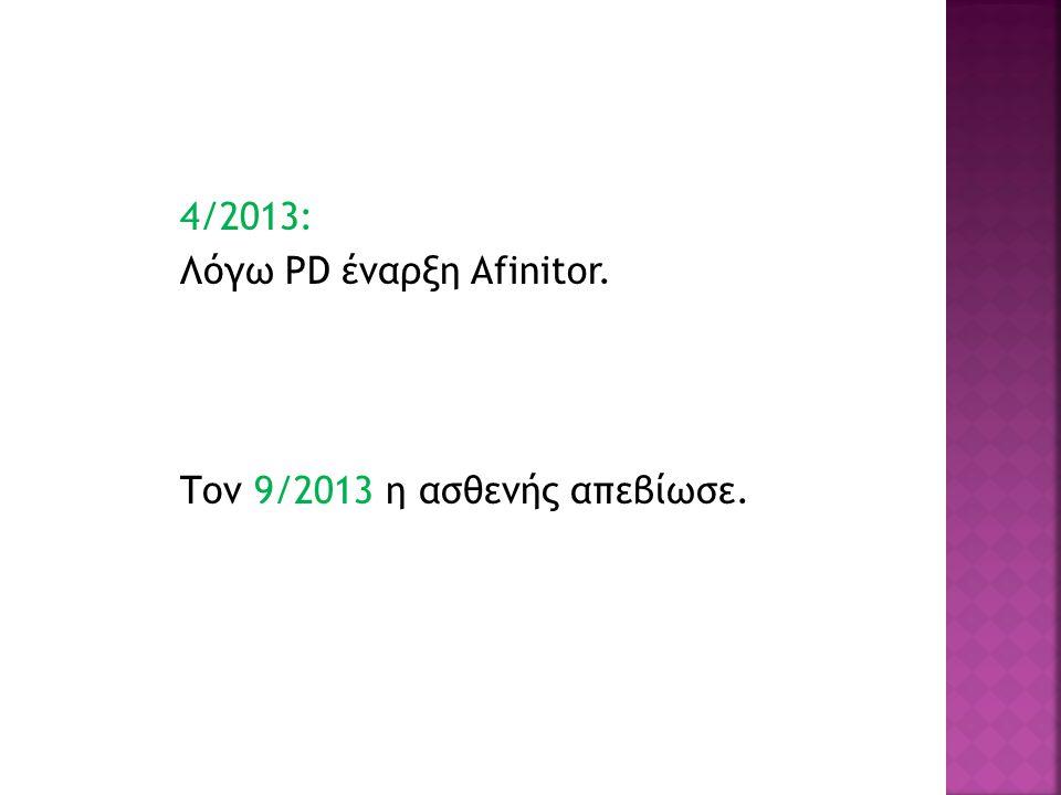 4/2013: Λόγω PD έναρξη Afinitor. Τον 9/2013 η ασθενής απεβίωσε.
