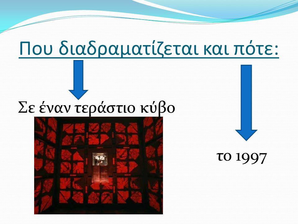 Που διαδραματίζεται και πότε: Σε έναν τεράστιο κύβο το 1997