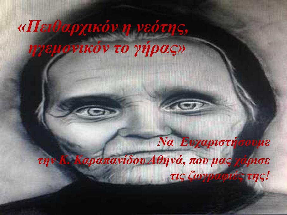 «Πειθαρχικόν η νεότης, ηγεμονικόν το γήρας» Να Ευχαριστήσουμε την Κ. Καραπανίδου Αθηνά, που μας χάρισε τις ζωγραφιές της!