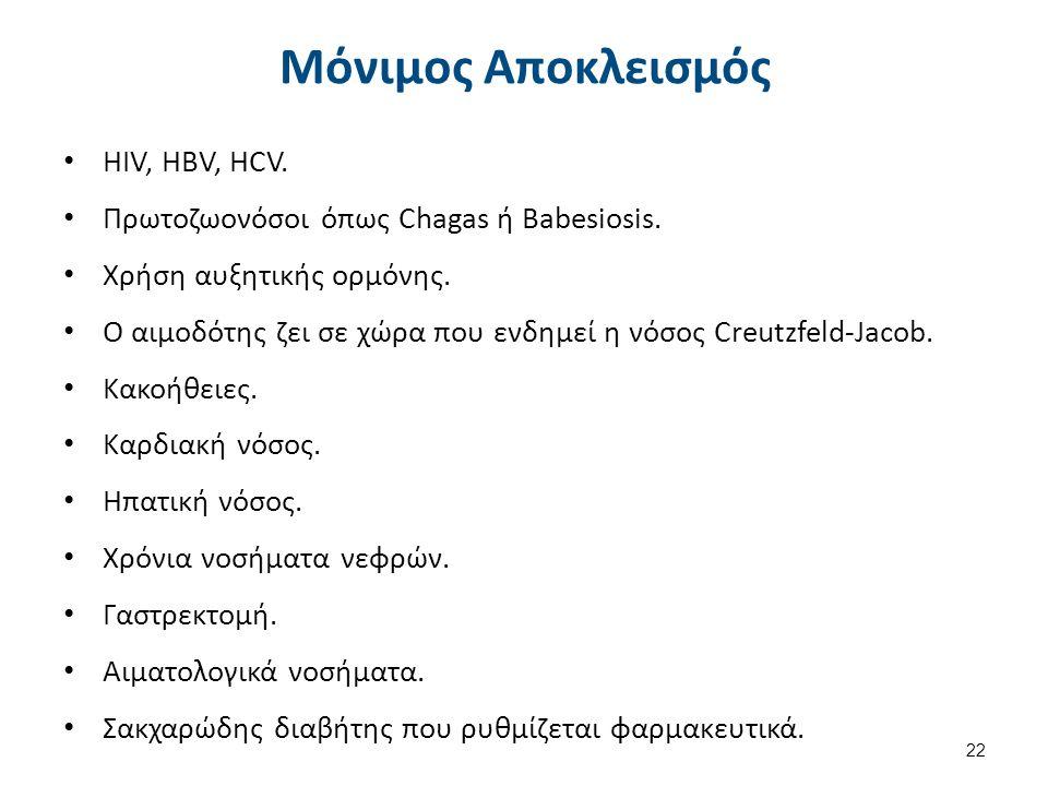 Μόνιμος Αποκλεισμός HIV, HBV, HCV.Πρωτοζωονόσοι όπως Chagas ή Babesiosis.