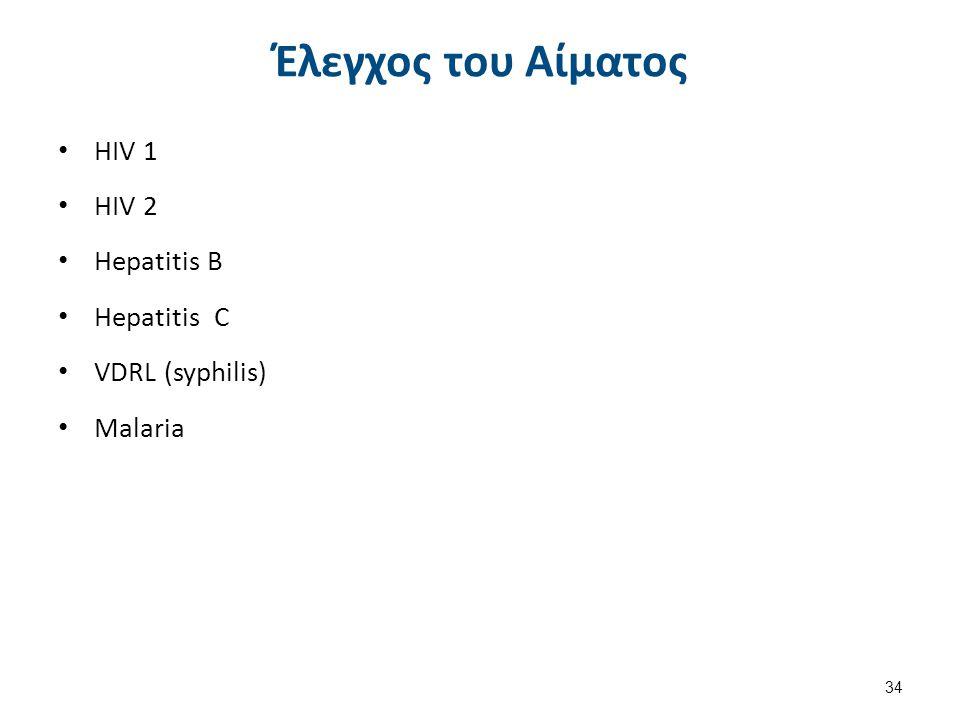 Έλεγχος του Αίματος HIV 1 HIV 2 Hepatitis B Hepatitis C VDRL (syphilis) Malaria 34