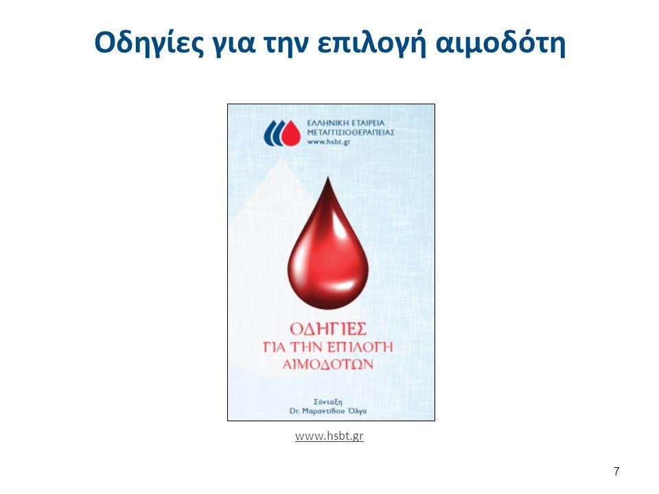 Συχνότητα Αιμοδοσίας Ολικού αίματος ή ερυθρών αιμοσφαιρίων 8 βδομάδες.