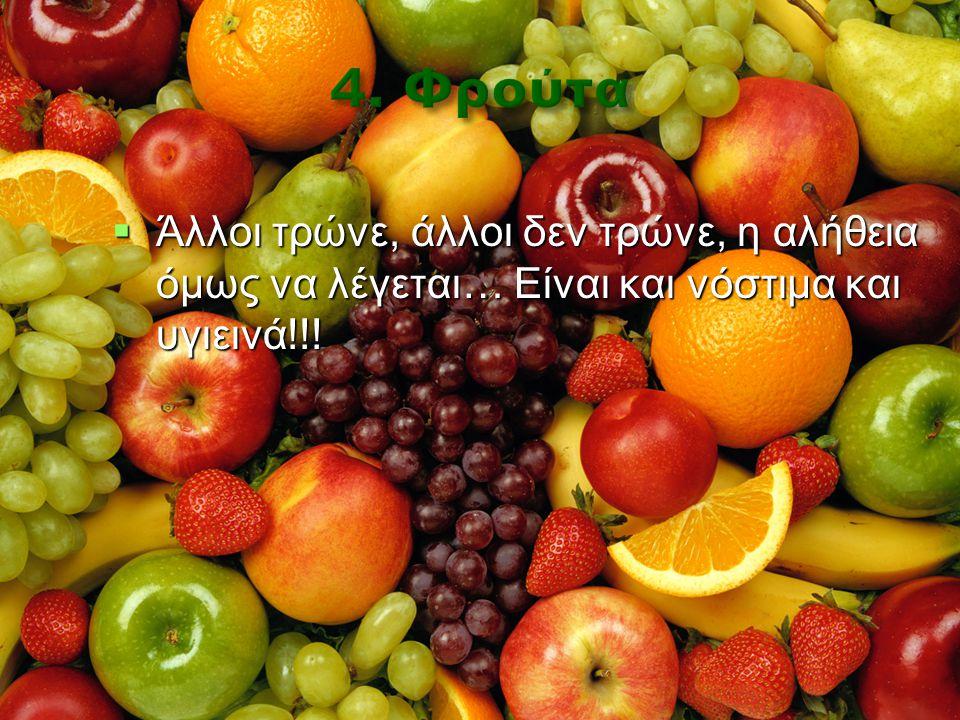  Άλλοι τρώνε, άλλοι δεν τρώνε, η αλήθεια όμως να λέγεται… Είναι και νόστιμα και υγιεινά!!!