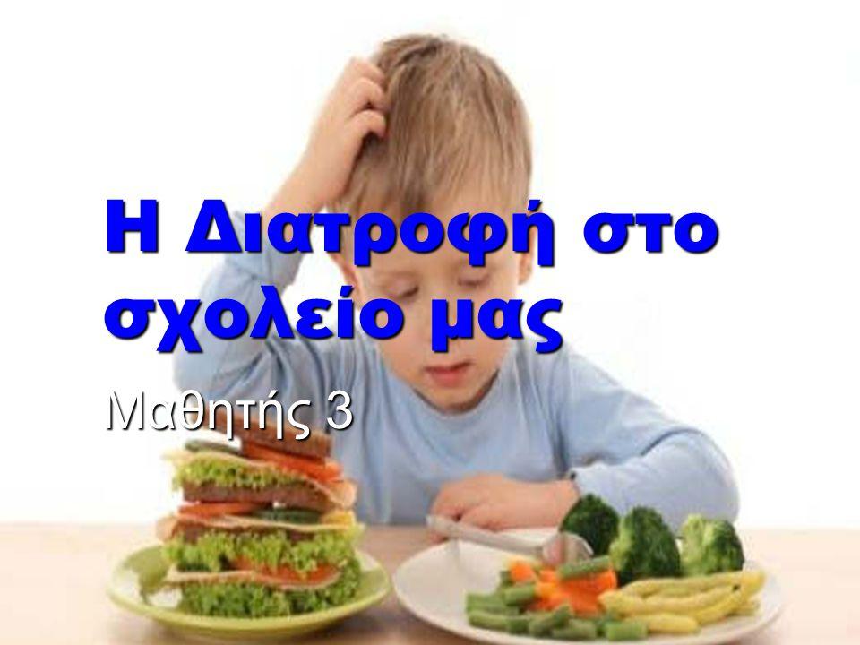 H Διατροφή στο σχολείο μας Μαθητής 3